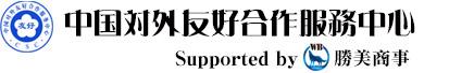 中国対外友好合作服務中心 Supported by 勝美商事